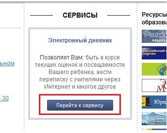http://school252.ru/images/stories/dnevnik/3.jpg