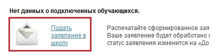 http://school252.ru/images/stories/dnevnik/4.jpg