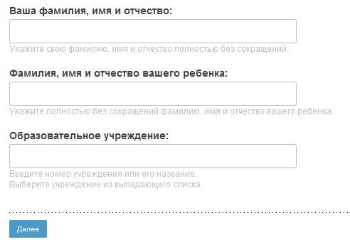 Заявление на Электронный Дневник бланк - картинка 3