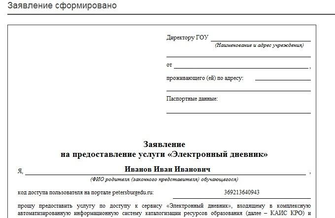 http://school252.ru/images/stories/dnevnik/6.jpg