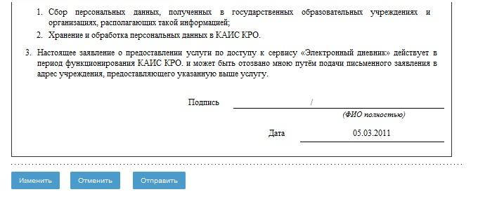 http://school252.ru/images/stories/dnevnik/7.jpg